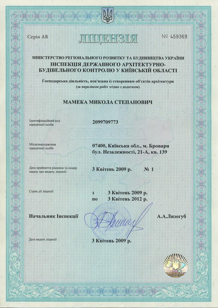"""ЧП """"Мамека"""" Лицензия"""